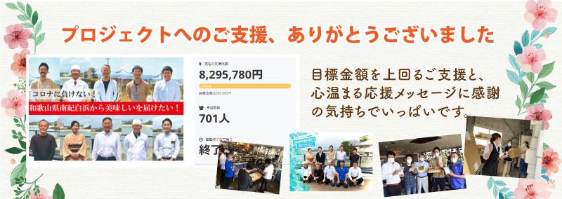 プロジェクトへのご支援ありがとうございました。