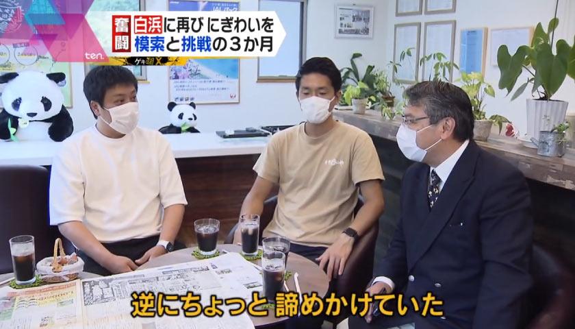 2020年7月23日読売テレビ「かんさい情報ネットten.」放送